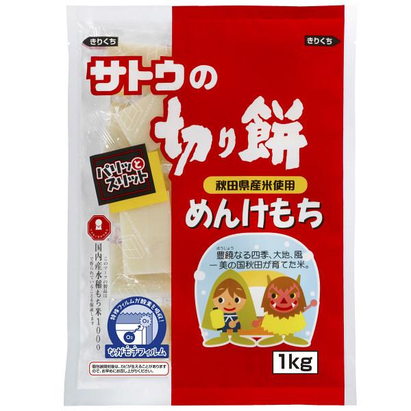 佐藤食品 サトウの切り餅めんけもち1kg