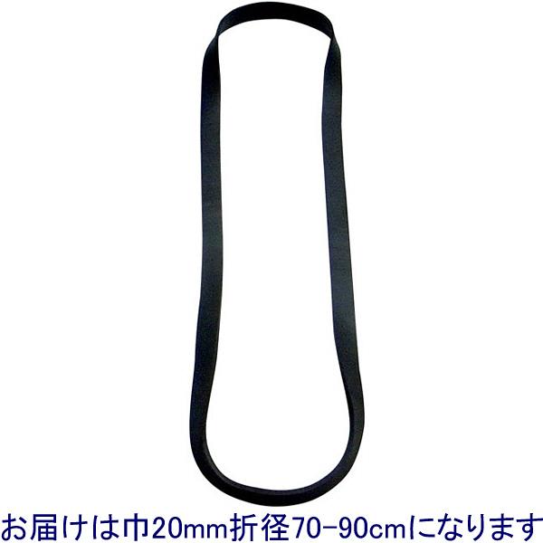 まつうら工業 輪状ゴムロープ #90 幅20mm 1袋(12本入)