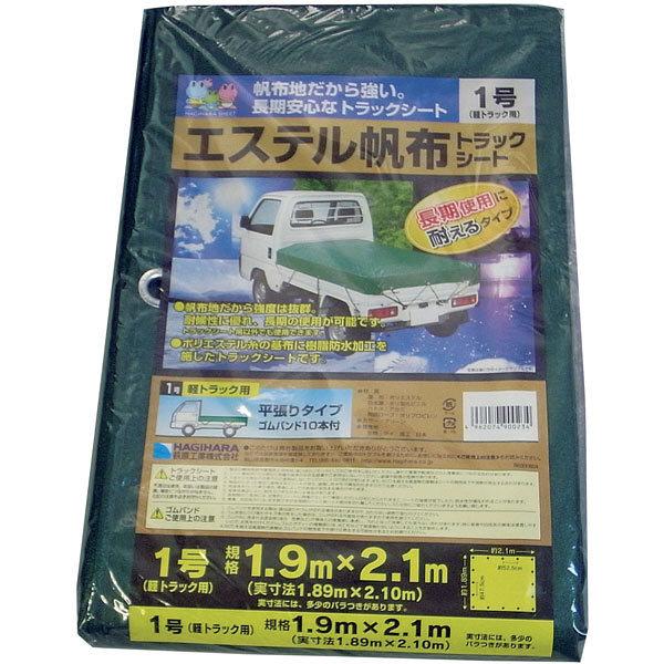 萩原工業 エステル帆布トラックシート1号 約1.9X2.1 HTR-S#1
