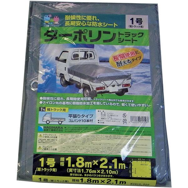 萩原工業 ターポリントラックシート1号 約1.8X2.1 TTR-S#1S