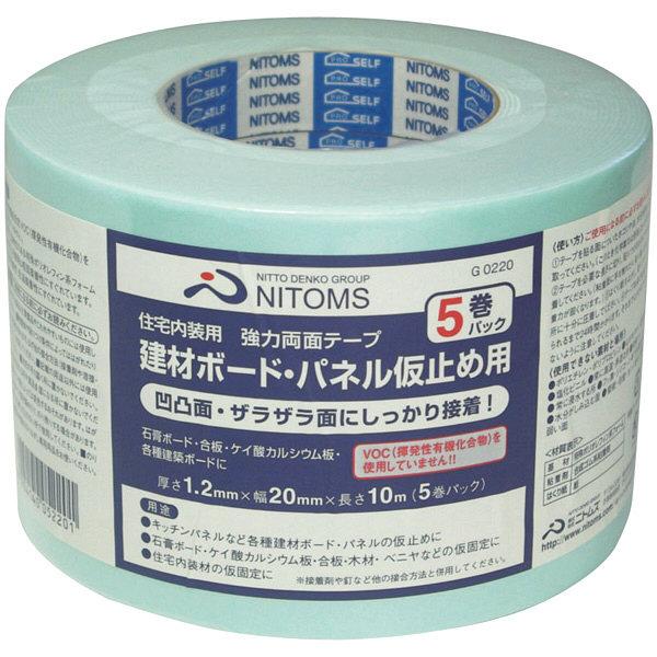 ニトムズ 強力両面テープ建材ボード・パネル仮止め用 G0220 1パック(5巻入)