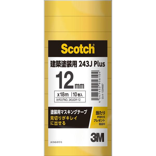 3M スコッチ(R)マスキングテープ 243J 幅12mm×長さ18m 243JDIY-12 1パック(10巻入) スリーエムジャパン