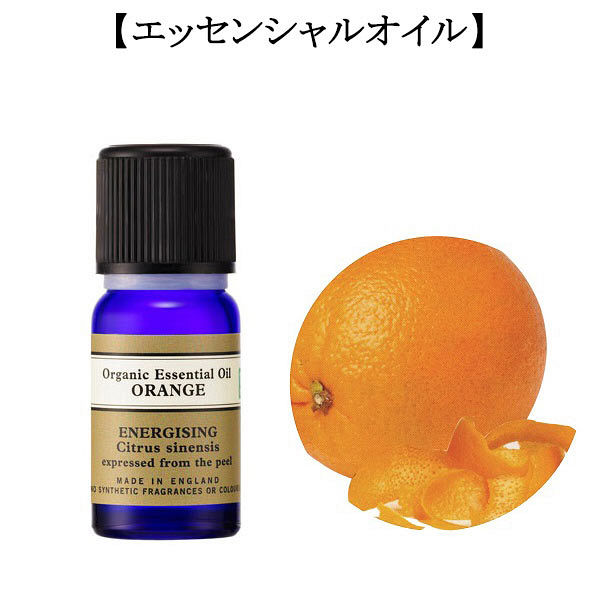 ニールズヤードEOオレンジ・オーガニック