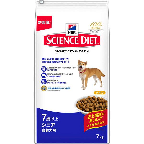 シニア高齢犬7kg