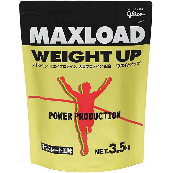 マックスロードウエイトアップ3.5kg