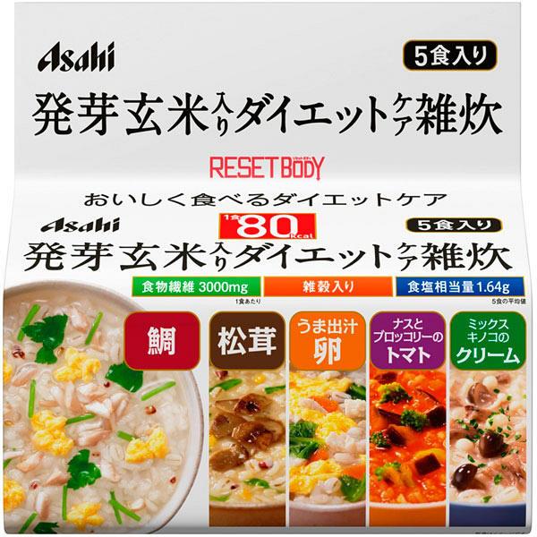 リセットボディ 発芽玄米入り雑炊(5食)
