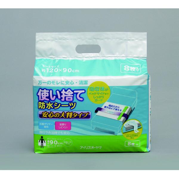 アイリスオーヤマ 使い捨て防水シーツ 大判タイプ ショート  1パック(8枚入) TSSーS8(315680)