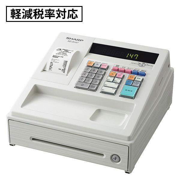 シャープ 電子レジスター 白 XE-A147-W