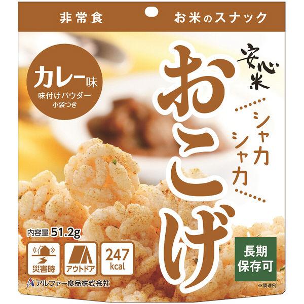 アルファー食品 安心米おこげ カレー味