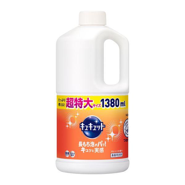 キュキュット オレンジの香 超大容量詰替