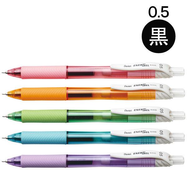 エナージェルX 0.5 黒インク 5色
