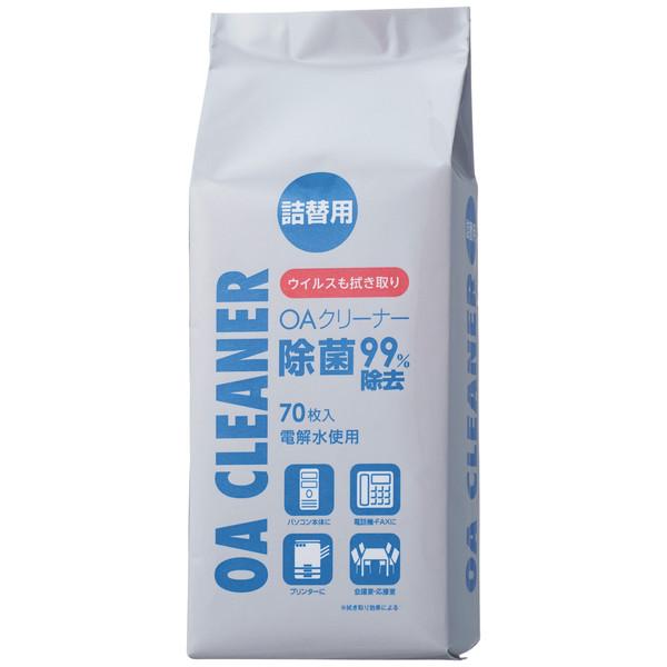 【アウトレット】ユノス 電解水配合OAクリーナー除菌 70枚入 詰替 04799084 1セット(1個×3)