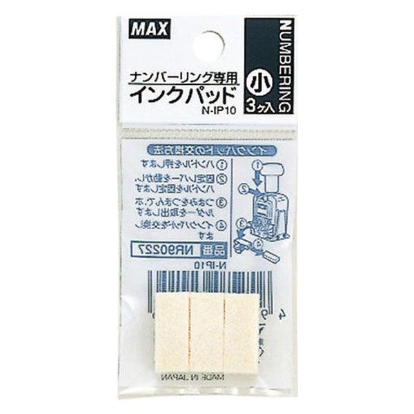マックス インクパットN-IP10 小(4桁、5桁用) NR90227 1セット(9個)