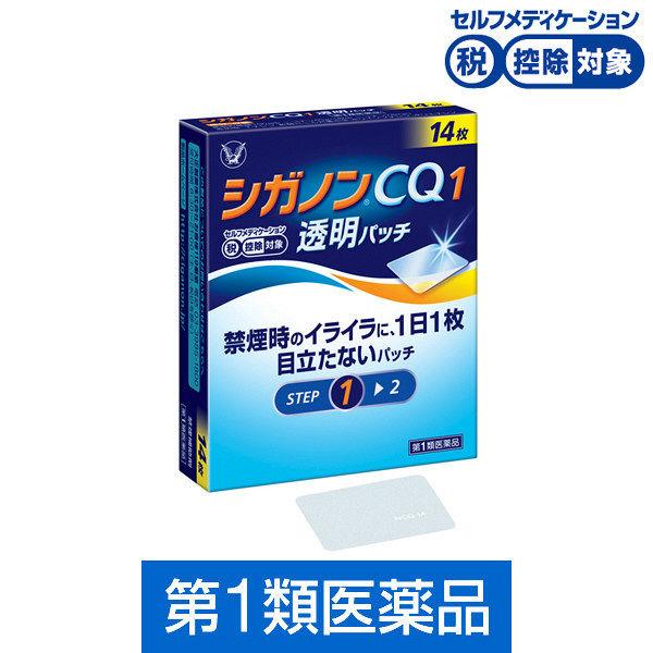 シガノンCQ1透明パッチ 14枚