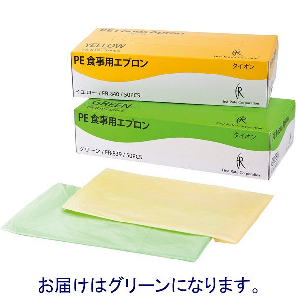PE食事用エプロン グリーン