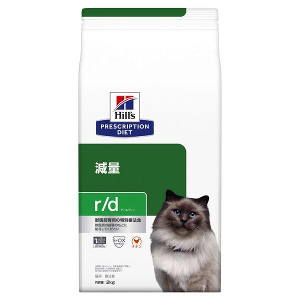 ヒルズ猫 RD 2kg