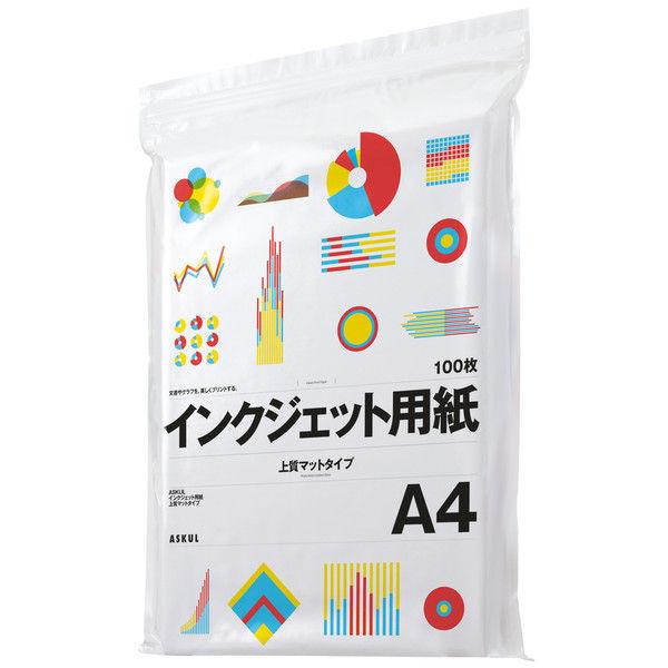 アスクル インクジェットペーパーマット紙 片面 A4 1袋(100枚入)