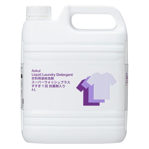 衣料用液体洗剤スーパーウォッシュプラス