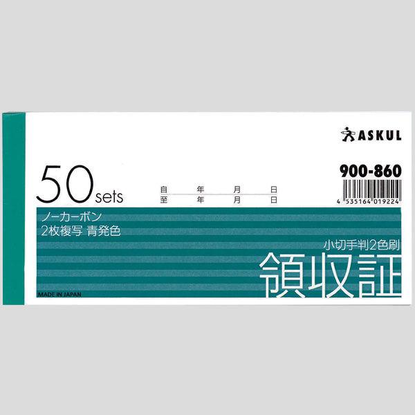 アスクル オリジナル領収証(小切手判2色刷) 50冊(10冊×5袋)
