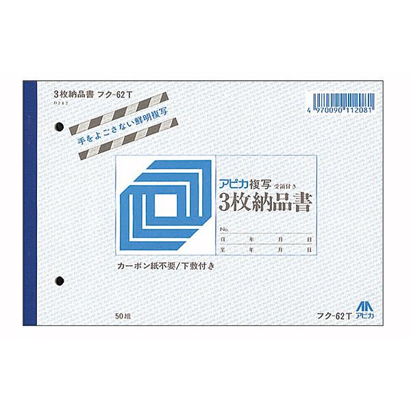 アピカ 3枚納品書受領付(B6) フク-62T 1セット(50冊:10冊入×5袋)