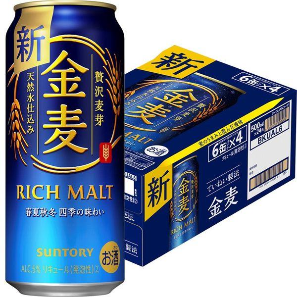 サントリー 金麦 500ml 24缶