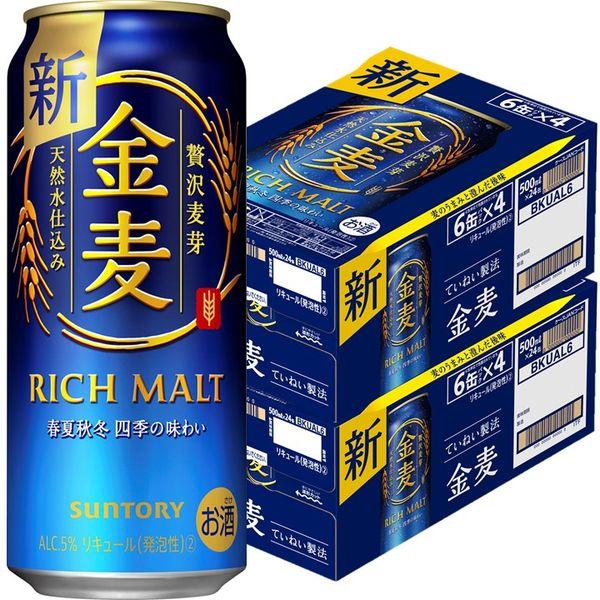 サントリー 金麦 500ml 48缶