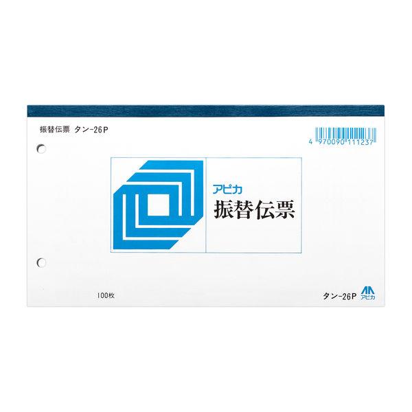 アピカ 振替伝票 消費税欄なし タン-26P 1セット(60冊:20冊入×3袋)