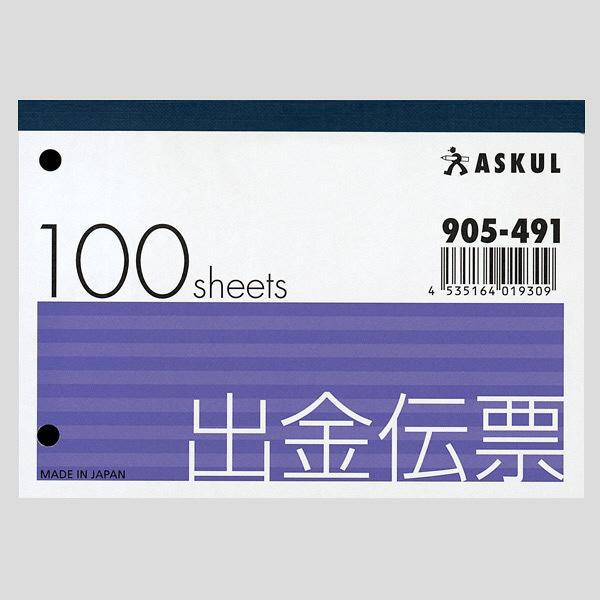 アスクル オリジナル出金伝票 B7ヨコ 50冊(10冊×5袋)