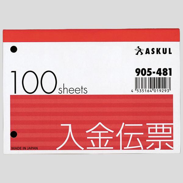 アスクル オリジナル入金伝票 B7ヨコ 50冊(10冊×5袋)