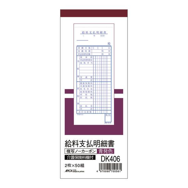 アピカ 給料支払明細書 DK406 1セット(50冊:10冊入×5袋)