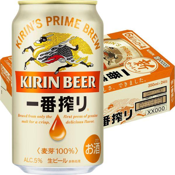 キリン 一番搾り 350ml 24缶