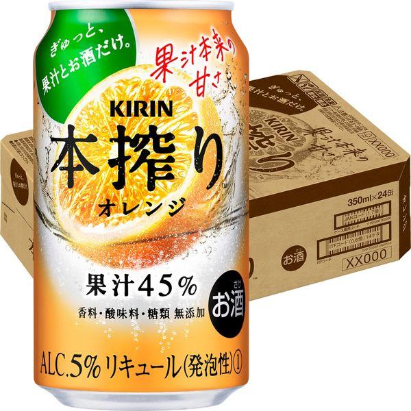 本搾り オレンジ 350ml 24缶