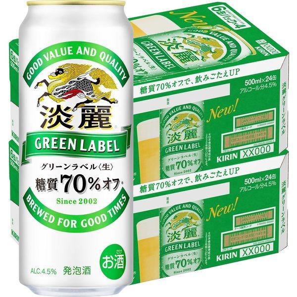 淡麗グリーンラベル 500ml 48缶