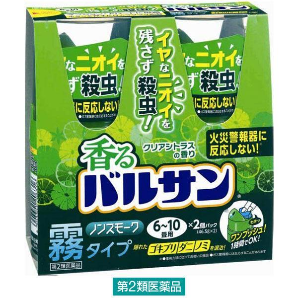 香るバルサンクリアシトラス6~10畳2個