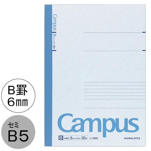 キャンパスノート セミB5 30枚 B罫6mm 180冊 コクヨ ノ-3BN