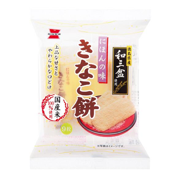 岩塚製菓 きなこ餅 9枚 1袋