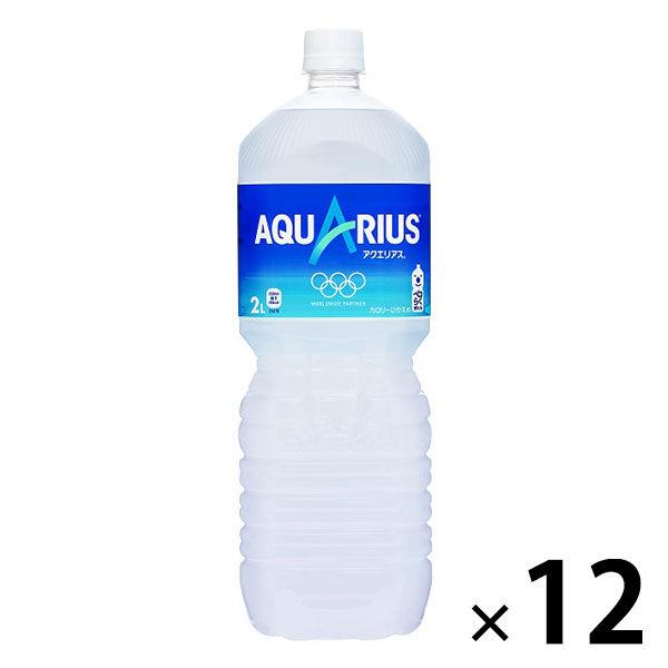 アクエリアス 2.0L 12本