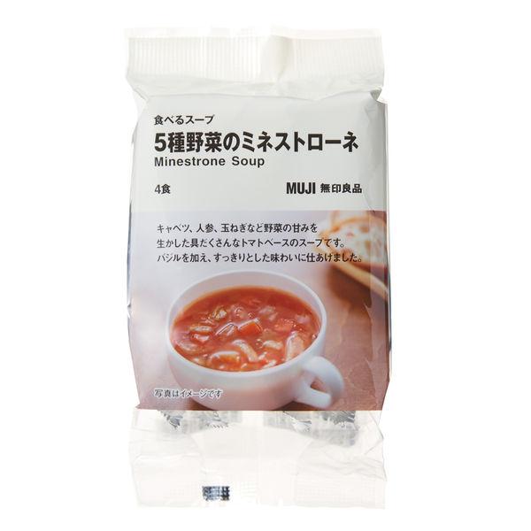 食べるスープ 5種野菜のミネストローネ