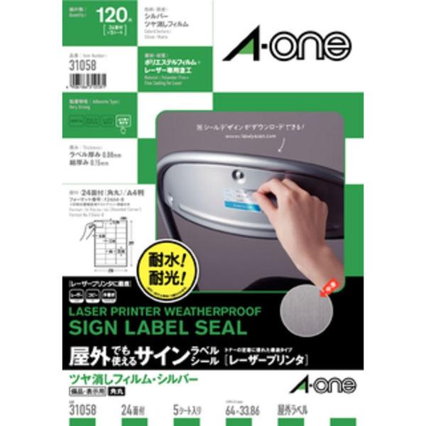 エーワン 屋外でも使えるラベルシール 備品ラベル レーザープリンタ つや消しフィルム シルバー A4 24面 1袋(5シート入) 31058(取寄品)