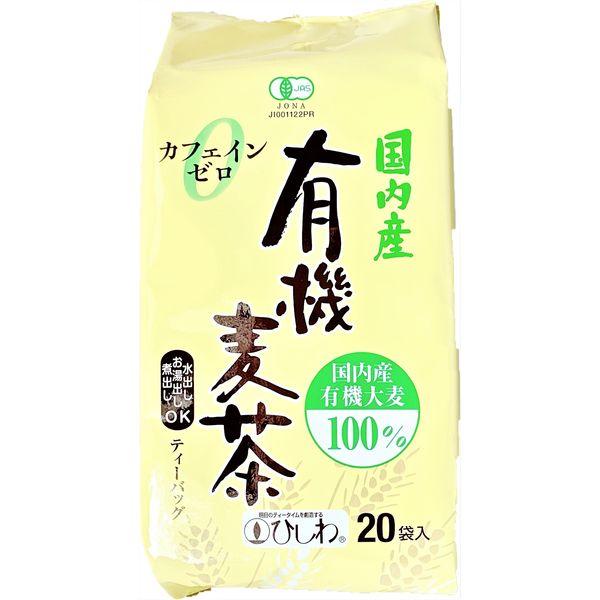 菱和園 国内産有機麦茶ティーバッグ 1袋