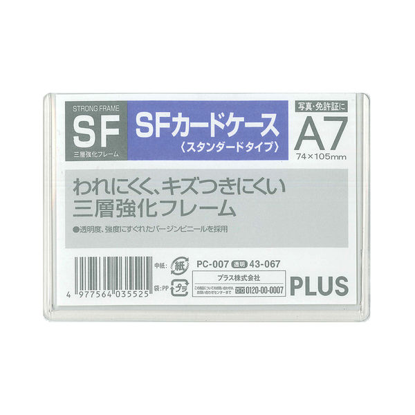 プラス SFパスケース A7 CL PC-007 1袋(5枚入) (直送品)