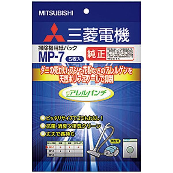 純正紙パック 三菱用 MPー7 10枚入