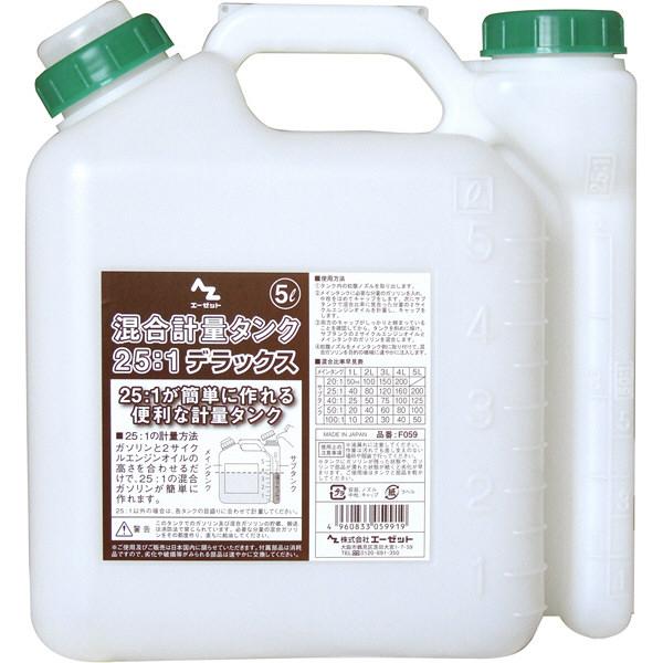 AZ 潤滑油 混合計量タンク デラックス5L F059 エーゼット