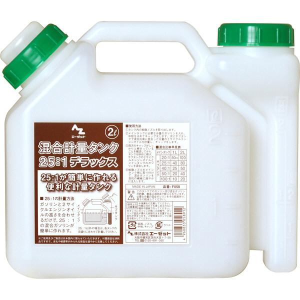潤滑油 混合計量タンク デラックス2L