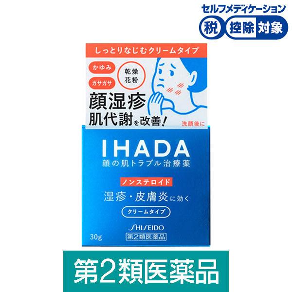 イハダプリスクリードAA30g資生堂薬品