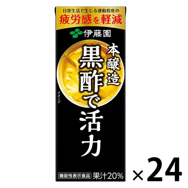 黒酢で活性 200ml 1箱(24本入)