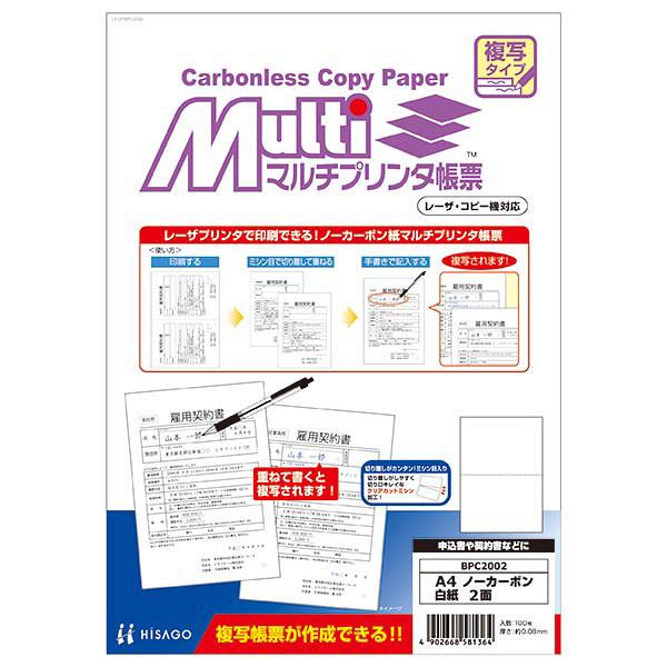 ヒサゴ A4ノーカーボン 白紙2面 BPC2002 1パック(100枚入) (取寄品)