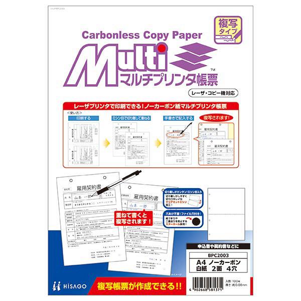 ヒサゴ A4ノーカーボン 白紙2面4穴 BPC2003 1パック(100枚入) (取寄品)