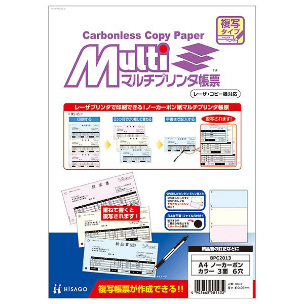 ヒサゴ A4ノーカーボン カラー3面6穴 BPC2013 1パック(100枚入) (取寄品)