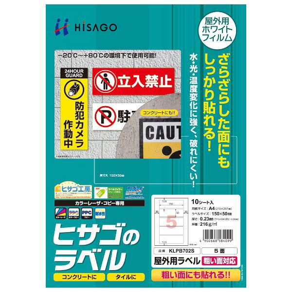 ヒサゴ 屋外用ラベル粗い面対応 A4 5面 KLPB702S 1パック(10シート入) (取寄品)